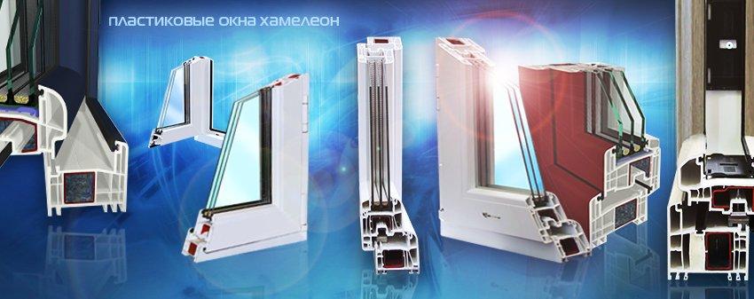 конструкции ПВХ от производителя ООО Хамелеон